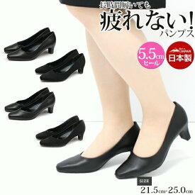 パンプス レディース 靴 黒 ブラック オフィス フォーマル 疲れない 日本製 オフィス 5.5cm ヒール インパクトマテリアル impact material 6120 6130 6220 6230
