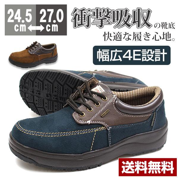 スニーカー メンズ ローカット 靴 STARCREST MW-4501S