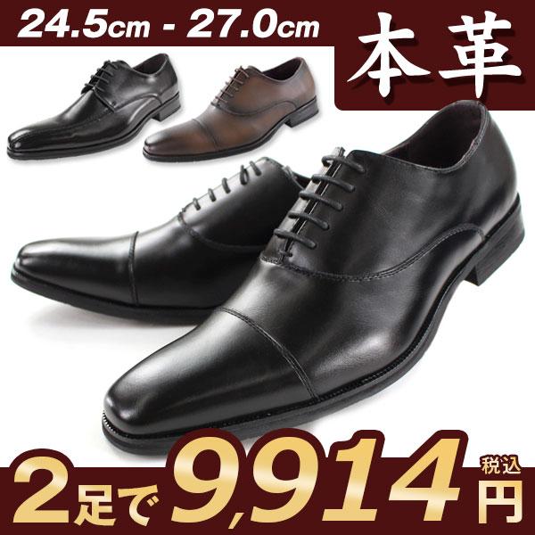 送料無料 2足セット! ビジネス シューズ メンズ 革靴 Piu Mosso PM02731/2730 まとめ買いでお得!