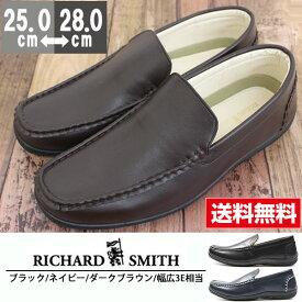 ビジネスシューズ メンズ ローファー 靴 RICHARD SMITH 1015 5営業日以内に発送