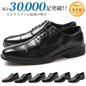 ビジネスシューズ 革靴 メンズ 幅広 ワイズ 3E 軽量 軽い 黒 ブラック ブラウン ストレートチップ ビット ローファー ビジネス 仕事 通勤 就活 冠婚葬祭 人気 歩きやすい エアー ウォーキング