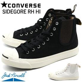 コンバース ジャックパーセル スニーカー メンズ レディース 靴 ハイカット 黒 白 CONVERSE JACK PURCELL SIDEGORE RH HI