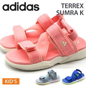 【スプリングセール 3/11 1:59まで】 アディダス サンダル キッズ 靴 スポーツ ピンク 水色 ブルー 軽量 軽い adidas TERREX SUMRA K