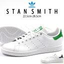 アディダス スタンスミス スニーカー ローカット メンズ レディース 靴 adidas STAN SMITH 【正規品】