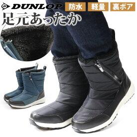 【セール対象 12/11 1:59まで】ブーツ レディース 靴 ショート 黒 青 ブラック ターコイズ 防水 雨 雪 軽量 軽い 裏ボア 暖か ダンロップ DUNLOP AF016