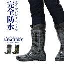 送料無料 レインブーツ メンズ 25.0-28.0cm 長靴 男性 子供 エーファクトリー A-FACTORY HM034 ロング ハーフ 長靴 風…