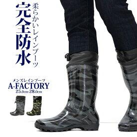 レインブーツ メンズ 長靴 グレー カモフラ 完全防水 防滑 風防 柔らかい A-FACTORY HM034