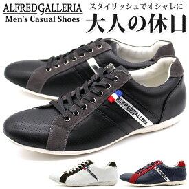 スニーカー メンズ 靴 黒 白 ブラック ホワイト ネイビー 軽量 軽い ALFRED GALLERIA AG1800 【5営業日以内に発送】