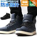 スニーカー メンズ 靴 ハイカット 黒 紺 ブラック ネイビー 防水 防滑 滑りにくい 幅広 ワイズ 3E WILDTREE AK-5017 【5営業日以内に発送】