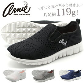 スニーカー レディース 靴 スリッポン 白 黒 ホワイト グレー 軽量 軽い 低反発 Arnie Arnold Palmer AN0902 父の日