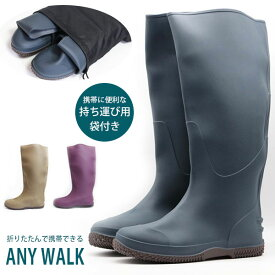 レインブーツ メンズ レディース 長靴 カーキ ネイビー パープル 完全防水 雨 折りたたみ 袋付き 持ち運び ANY WALK 19044 母の日