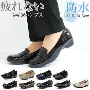 防水 パンプス レディース レイン 靴 ブラック黒 ベージュ ネイビー ワイズ3E 幅広 ローファー リコンティデザイン RECONTI design B151142