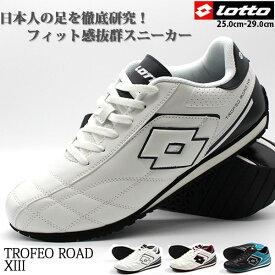 スニーカー メンズ ロット LOTTO 靴 軽い 黒 白 青 ホワイト ネイビー ブラック TROFEO ROAD 13 CS7068