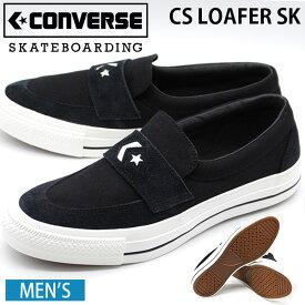 コンバース シェブロンスター スニーカー メンズ 靴 黒 ブラック スケートボード スケボー ローファー 疲れない CONVERSE CS LOAFER SK
