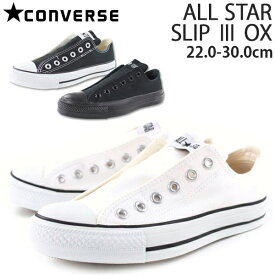 【送料無料】スニーカー スリッポン レディース 靴 CONVERSE ALL STAR SLIP 3 OX コンバース オールスター 女性 白 黒 ローカット 紐なし 履きやすい OX 【送料無料】 tok