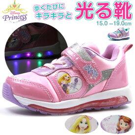 ディズニー プリンセス スニーカー キッズ 子供 靴 光る フラッシュ ピンク ベルクロ マジックテープ ラプンツェル ソフィア Disney PRINCESS