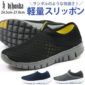 スニーカー メンズ 靴 スリッポン 軽い 軽量 黒 ブラック 幅広 3E 通気性 かかとが踏める ディージェイ ホンダ DJ honda DJ-233