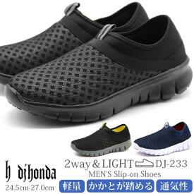 スニーカー メンズ 靴 スリッポン 軽い 軽量 黒 ブラック 幅広 3E 通気性 かかとが踏める ディージェイ ホンダ DJ honda DJ-233 母の日