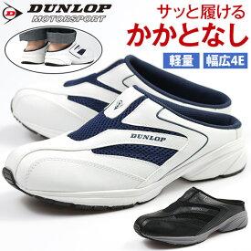 【スプリングセール 3/11 1:59まで】 サンダル メンズ 靴 サボ 白 黒 紺 ホワイト ブラック ネイビー 軽量 軽い 幅広 ワイズ4E かかとなし ダンロップ DUNLOP DM258