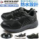 スニーカー メンズ 靴 黒 白 ブラック ホワイト グリーン 防水 幅広 ワイズ 5E 軽量 軽い 屈曲 ダンロップ DUNLOP DM240