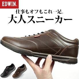スニーカー メンズ 黒 茶 ブラック ブラウン 軽量 軽い 疲れない エドウィン EDWIN EDM-234