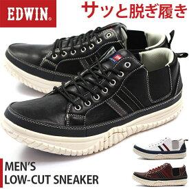 エドウィン スニーカー メンズ 靴 男性 ローカット サイドゴア 脱ぎ履き簡単 クッション 衝撃吸収 幅広 ワイズ 3E 滑りにくい カジュアル 通勤 仕事 EDWIN EDM-339