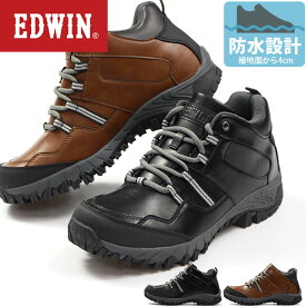 【送料無料】 スニーカー メンズ 靴 男性 ハイカット エドウィン EDWIN EDM-675 防水 雨 トレッキング ブーツ クッション 防滑 屈曲性 幅広 3E 相当 カジュアル ハイキング ウォーキング 通勤 バイク 合皮 おしゃれ かっこいい