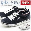 【売切りセール 6/11 1:59まで】 スニーカー レディース 靴 紺 白 ホワイト 軽い 超軽量 通気性 屈曲性 EDWIN EDW-4537