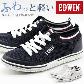 スニーカー レディース 靴 紺 白 ホワイト 軽い 超軽量 通気性 屈曲性 EDWIN EDW-4537 【平日3〜5日以内に発送】