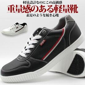 スニーカー エドウィン メンズ 靴 軽量 軽い 黒 白 ブラック ホワイト EDWIN EDW-7059 【平日3〜5日以内に発送】