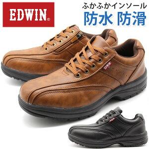 エドウィン スニーカー メンズ 靴 黒 ブラック 茶 ブラウン 防水 防滑 雨の日 ふかふかインソール 3E 幅広 抗菌防臭 EDWIN EDW-7331