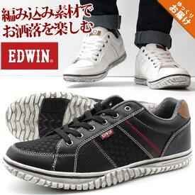 スニーカー エドウィン メンズ 靴 軽量 軽い 黒 白 ブラック ホワイト EDWIN EDW-7528 【5営業日以内に発送】