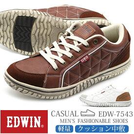 スニーカー メンズ 靴 茶 白 ブラウン ホワイト 疲れない 3E エドウィン EDWIN EDW-7543