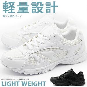 スニーカー メンズ レディース キッズ 子供 靴 白 黒 ホワイト ブラック 軽量 軽い 幅広 ワイズ 3E 通学 学校 EARTH MARCH 16249 16548 父の日