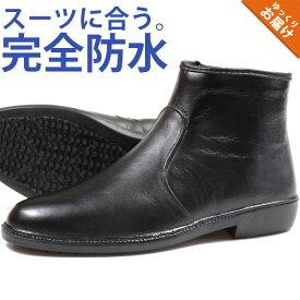 レインブーツ メンズ 長靴 ビジネス 黒 ブラック 完全防水 雨 Era 3500 【5営業日以内に発送】