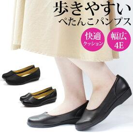 パンプス レディース 靴 フラット 黒 ブラック ぺたんこ 疲れない 軽量 抗菌 幅広 4E クッション Foot Form 1587