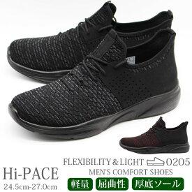 スニーカー メンズ 靴 黒 ブラック レッド 軽量 軽い 屈曲性 ニット 厚底 ランニング トレーニング 疲れない Hi-PACE 0205 【平日3〜5日以内に発送】