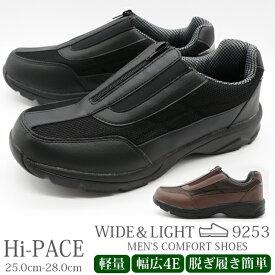 スニーカー メンズ 靴 黒 スリッポン ブラック ダークブラウン 軽量 軽い 幅広 ワイズ 4E ジッパー 反射材 Hi-PACE 9253 【平日3〜5日以内に発送】