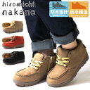【送料無料】 ブーツ レディース 靴 女性 ショート ヒロミチナカノ hiromichi nakano HN WPL165 防水 雨 雪 冬 秋 防…