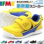 イフミースニーカーキッズ子供靴赤青緑レッドブルーグリーン軽量軽いワイズ3E新幹線IFME22-0108