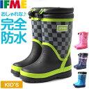 【送料無料】 イフミー IFME レインブーツ 子供 キッズ ジュニア 長靴 男の子 女の子 ロング 80-9725 雨 雪 完全防水 …