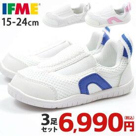 【3足セット】イフミー 上履き キッズ ベビー 子供 靴 上靴 スニーカー IFME SC-0002 福袋