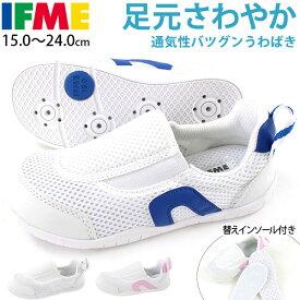 イフミー IFME 上履き 子供 上靴 うわばき 内履き 内ズック キッズ ベビー 大人 おとな 靴 女性 白 ホワイト 幅広 SC-0002