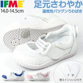 イフミー 上履き スニーカー バレエ 子供 キッズ ジュニア 靴 IFME SC-0006