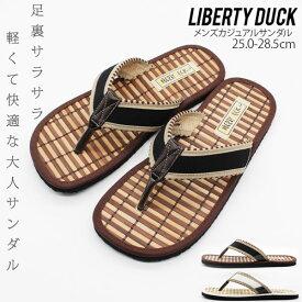 サンダル メンズ 靴 トング 黒 白 ブラック ホワイト 軽量 軽い 竹 サラサラ 夏 リバティーダック LibertyDuck 8263