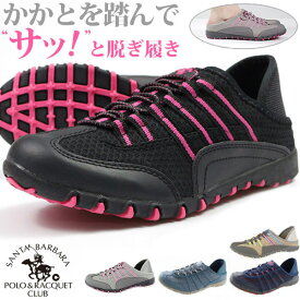 スニーカー スリッポン レディース 靴 軽い 軽量 かかとが踏める 散歩 ウォーキング SANTA BARBARA POLO & RACQUET CLUB