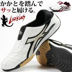 スニーカー メンズ ラーキンス ローカット 靴 LARKINS L-6338 5営業日以内に発送