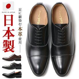 ビジネス シューズ メンズ 革靴 紳士靴 日本製 本革 ストレートチップ ALFRED JONES AJ-2217 AJ-2219 【平日3〜5日以内に発送】