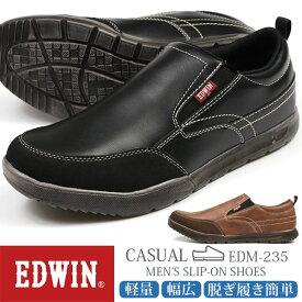 エドウィン スニーカー メンズ 靴 スリッポン 黒 ブラック ブラウン ウォーキング 散歩 軽量 軽い 疲れない 幅広 ワイズ 4E EDWIN EDM-235 母の日