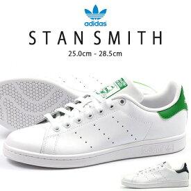 アディダス adidas スタンスミス オリジナルス STAN SMITH Originals スニーカー ローカット メンズ レディース 靴 白 ホワイト 緑 グリーン